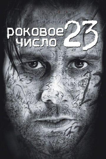 роковое число 23 фильм 2007 смотреть онлайн в Hd качестве 720 1080 бесплатно