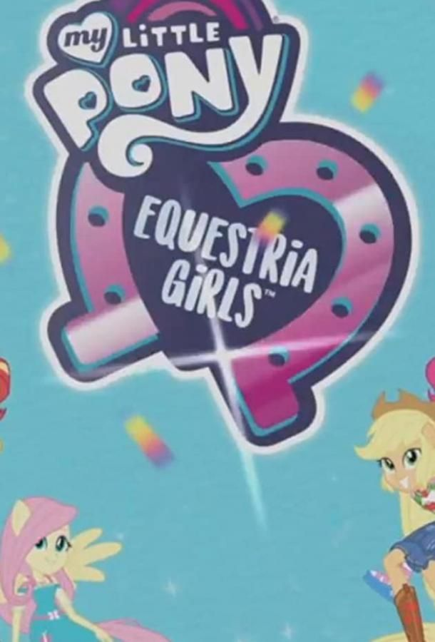 My Little Pony Equestria Girls: Choose Your Own Ending мультсериал (2017)